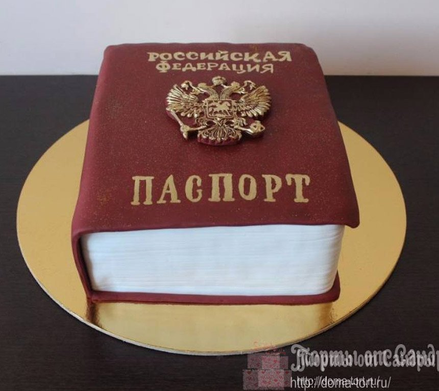 Поздравления с паспортом 14 лет для мальчиков